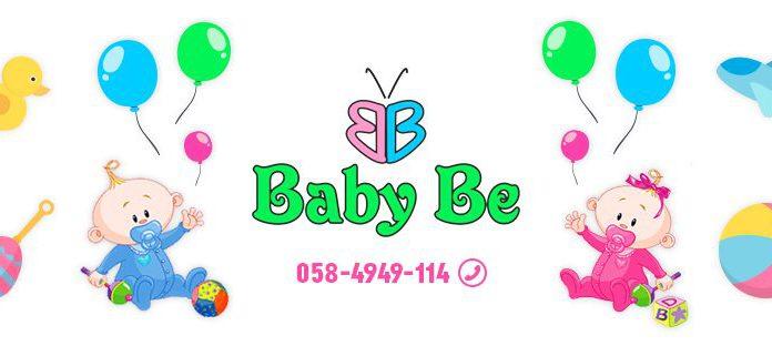 איך לבחור בגדי תינוקות שמתאימים לכולם?